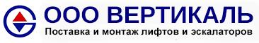 Поставка и монтаж лифтов и эскалаторов — ООО Вертикаль